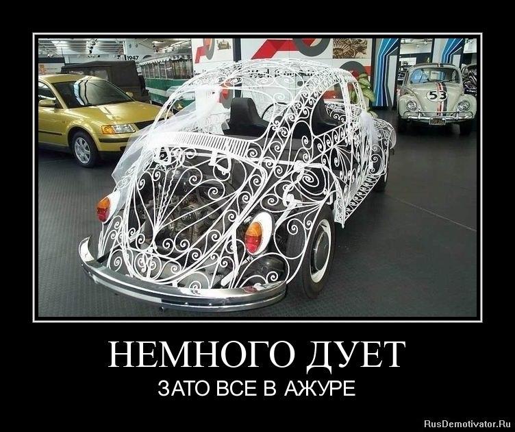 Демотиваторы СЛАБЫЙ ПОЛ VS АВТО