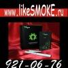 ЭЛЕКТРОННЫЕ СИГАРЕТЫ LikeSMOKE ! Суперкачественные электронные сигареты! Электронные сигареты VOGUE! ЭЛЕКТРОННЫЕ СИГАРЕТЫ САНКТ-ПЕТЕРБУРГ!!! РАСПРОДАЖА!!!