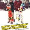 Прокат сноубордов и обучение в г Чебоксары