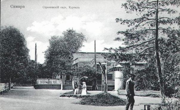 Курзал в Струковском саду