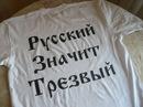 """Борцы за здоровый образ жизни организуют акцию  """"Русский - значит трезвый!"""
