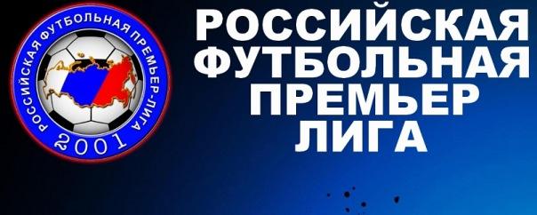 трансферные слухи российского футбола лето