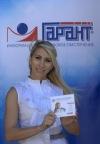 ГАРАНТ в Барнауле
