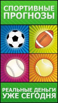 Прогнозы на спорт в плюсе прогнозы на спорт бесплатно vip