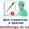 Электронная медицинская библиотека
