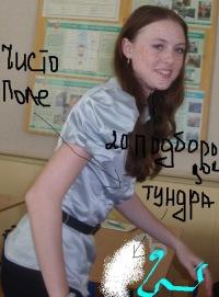 Ольга Хряк, 23 августа 1988, Оренбург, id122309525