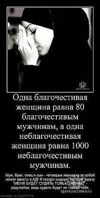 Мусульманка Аллаху, 18 июня 1985, Москва, id135297729