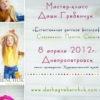МК семейного фотографа Даши Гребенчук в Днепропетровске 08.04.2012