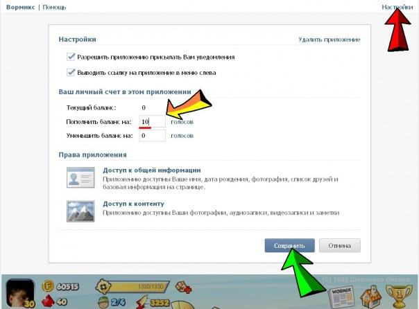 Ответы Mail Ru: Как передать голоса другу ВКОНТАКТЕ??