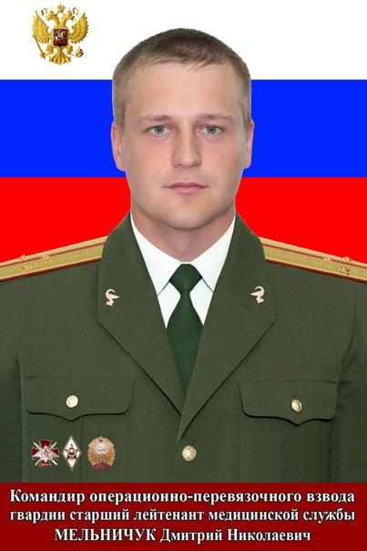 Дмитрий Мельничук Знакомства