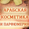 ~ НАТУРАЛЬНАЯ АРАБСКАЯ КОСМЕТИКА И ПАРФЮМЕРИЯ! ~