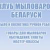★¦ КЛУБ МЫЛОВАРОВ БЕЛАРУСИ - soap.by¦★