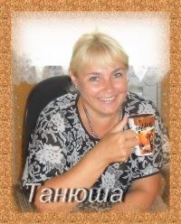 Татьяна Пахомова, 10 сентября 1968, Гребенки, id132601748