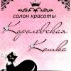 Королевская кошка Кератин Гель лак Бустап Загар