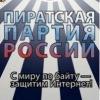 Пиратская партия в Красноярском крае