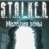 S.T.A.L.K.E.R. MELODY OF ZONE OST