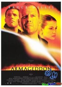 Армагеддон (1998) смотреть онлайн бесплатно в