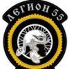 Мотоклуб ЛЕГИОН 55