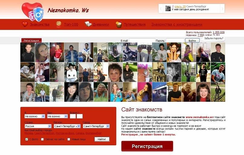 знакомств личный сайт