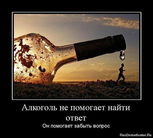 пьянство и алкоголизм - Страница 6 X_b62e564a