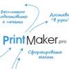 PrintMaker - On-line сервис оперативного изготовления визиток