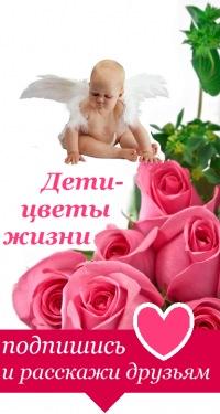 Дети цветы жизни стихи короткие