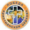 """Христианская церковь """"ПОБЕДА"""""""