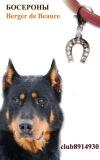 Клуб любителей собак породы БОСЕРОН