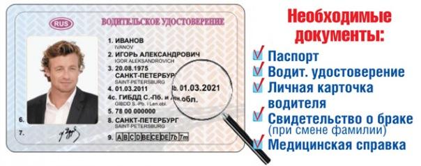 Нужно ли менять водительское удостоверение при смене фамилии?