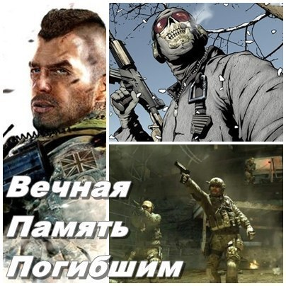 call of duty 4 modern warfare скачать