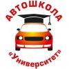 """Автошкола """"Университет"""" г.Киров"""