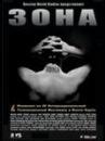 Скачать Зона.  Тюремный роман(50 серий)( 2006)DVDRip.
