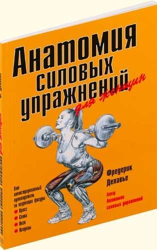 анатомия силовых упражнений скачать fb2