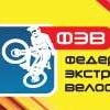 Федерация экстремального велоспорта | ФЭВ