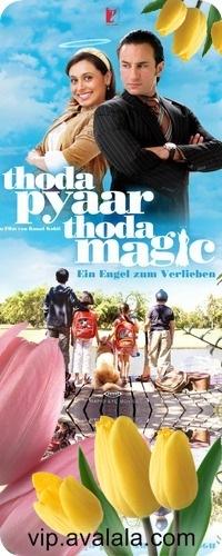 Индийский фильм i немного любви немного магии
