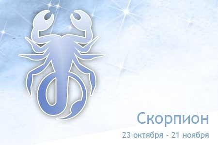 Гороскоп на сегодня знак скорпион.