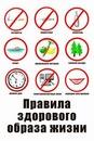 здоровый образ жизни 10 предложений