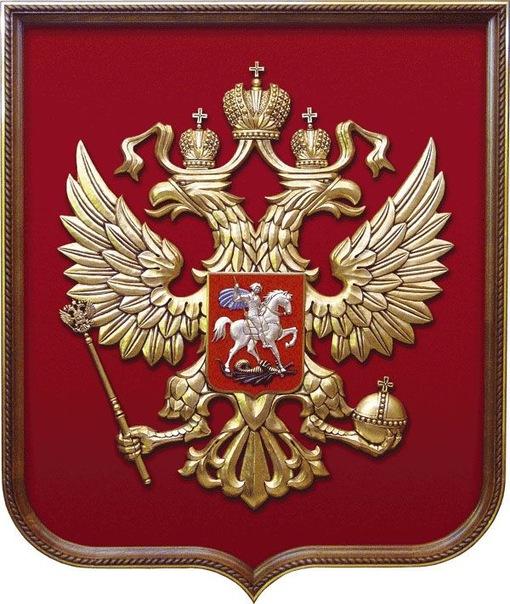 Герб россии картинки скачать бесплатно