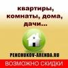 ⇨⇨⇨СДАМ СНИМУ. комнаты, квартиры, дома, коттеджи, дачи, офисы. СПб.⇦⇦⇦