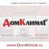 Магазин климата - ДомКлимаt° Екатеринбург
