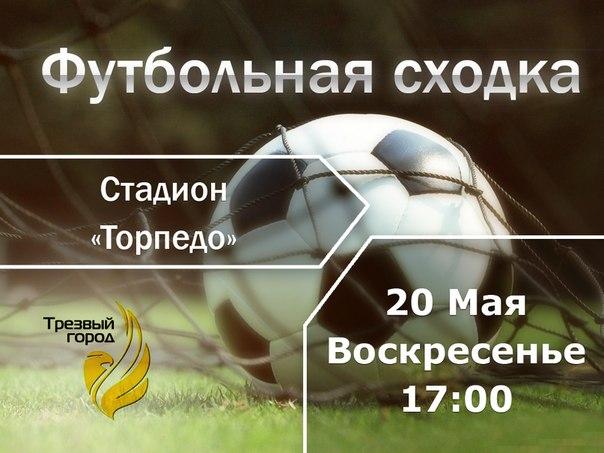 Заказывал Дима Григорьев для организации футбольных поединков во Владимере через организацию «Трезвый город», собственно афиша…