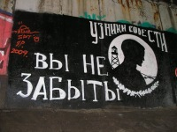 ...сейчас направление работы легальных активистов Русского сопротивления.