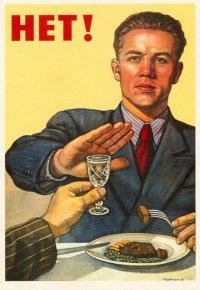 скажи нет алкоголю картинки