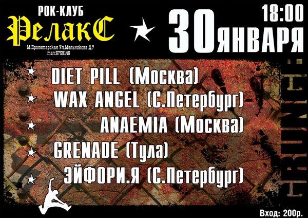 "30 января, Москва, клуб Релакс ""Grunge-Party"""