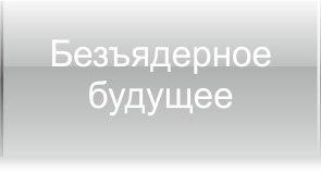 За безъядерное будущее Украины