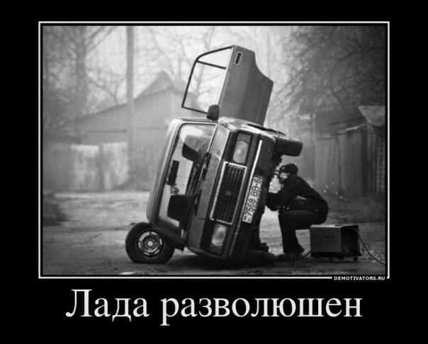 Демотиваторы с машинами