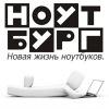Ноутбург - скупка ремонт продажа ноутбуков б.у