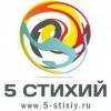 """""""5 СТИХИЙ""""  огненное шоу, фаер шоу, световое шоу"""