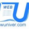 Веб-Университет - Дистанционное обучение