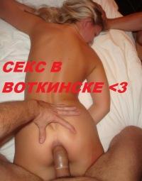 Порно воткинск удмуртия